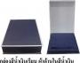 กล่องสีน้ำเงินเรียบ