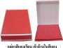 กล่องสีแดงเรียบ